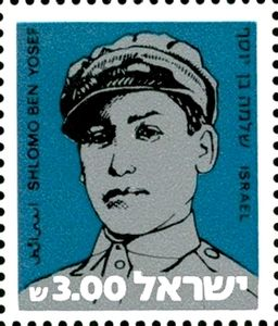 "Israeli stamp honoring Shlomo Ben-Yosef (1913 – June 29, 1938); illegal immigrant to Mandatory Palestine; member of the Revisionist Zionist underground group Irgun; ""martyr"" of the Arab Revolt (1936-1938)"