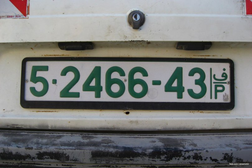 A Palestinian car, with a PA number plate. Cars with PA plates cannot drive on highways dissecting Occupied Palestine to connect illegal settlements. [Middle East Monitor File photo]